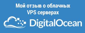 DigitalOcean отзыв